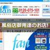 トイズファン本店(toysfan.net)の紹介